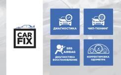 Чип-Тюнинг | Корректировка одометра | Восстановление SRS Airbag |
