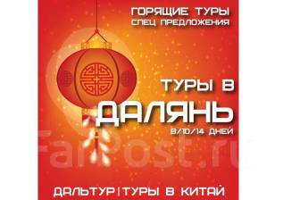 Далянь. Экскурсионный тур. Туры в Далянь из Владивостока Новый Год 2017! Банкет в Подарок! Акция