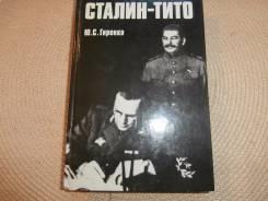Ю. С. Гиренко. Сталин - Тито. Изд.1991