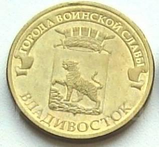 Монета России, 10 рублей, ГВС, Владивосток
