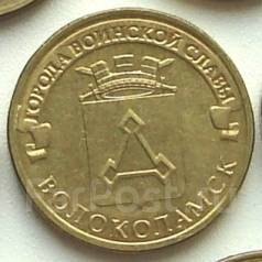 Монета России, 10 рублей, ГВС, Волоколамск