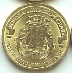 Монета России, 10 рублей, ГВС, Петропавловск-Камчатский
