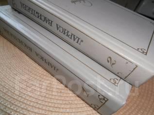 Лариса Васильева. Избранные произведения в 2-х томах. Тт. 1 и 2.