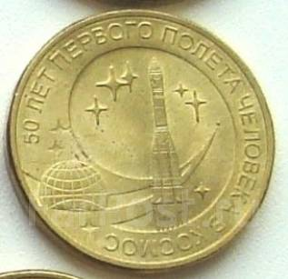 Монета России, 10 рублей, 50 лет первого полета., 2011г