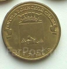 Монета России, 10 рублей, ГВС, Брянск