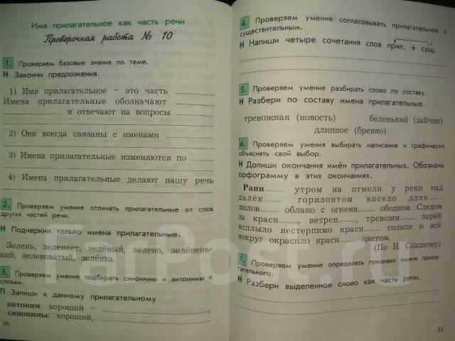 Проверочные и контрольные работы по русскому языку кл вар  Контрольные проверочные работы Класс 3 класс