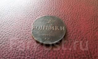 Николай I. 2 копейки 1832 г. С. М. Редкий монетный двор!