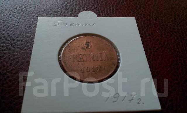 Русская Финляндия. Нечастые 5 пенни 1917 года. Низложение короны! Торг