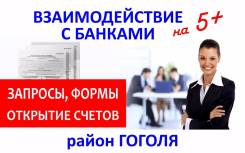 Взаимодействие с банками: подготовка / ответы на запросы, счета, формы