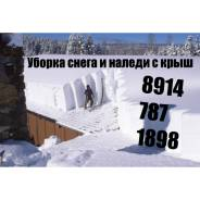 Уборка снега с крыш и прилегающих территорий