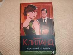 Дж. К. Клиланд. Обреченный на смерть. Изд.2007