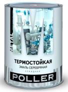 Краска Престиж СЕРЕБРЯНАЯ Poller термостойкая 1,9 л (6/уп)