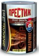 Грунт-эмаль Престиж по ржавчине СИНЯЯ 0,9 кг