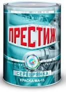 Эмаль МА-15 Престиж МА-15 ПРЕСТИЖ СЕРЕБРЯНКА 0,8 кг (14/уп)