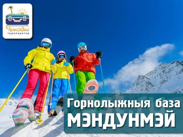 Яньцзи. Горнолыжный тур. Курортная горнолыжная база «Мэндумэй». Выезд 27 февраля