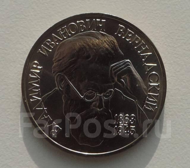 1 рубль 1993