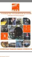Главный технолог. Технолог производство полиэтиленовых труб. ИП Попов А.В. Улица Фрунзе 22