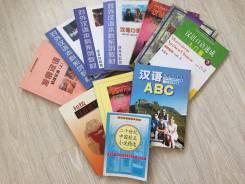 Китайский язык. Класс: 11 класс
