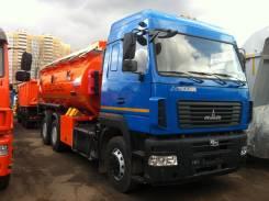 МАЗ. Продам автотопливозаправщик объем - 20 м3, шасси 6312B9-425-012, 20,00куб. м.