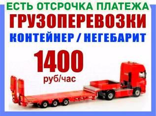 1400 р/ч - Перевозка контейнеров, негабаритный, крупногабаритный груз