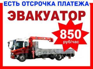 850р/ч - Эвакуатор авто, грузовой, с манипулятором, услуги эвакуатора