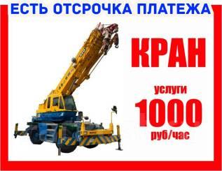 1000р/ч - Услуги крана, автокраны до 50т, аренда кран Ивановец