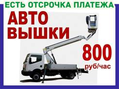 800р/ч - Услуги автовышки, автовышка аренда