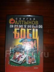 Книга(Элитный боец)-серия черная кошка.