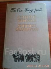 "П. Федоров ""Синий Шихан"", ""Витим золотой"" 1980г."