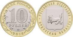 """10 рублей 2016 Иркутская область. Серия """"Российская федерация"""""""