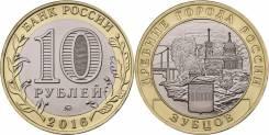 """10 рублей 2016 Зубцов. Серия """"Древние города России"""""""