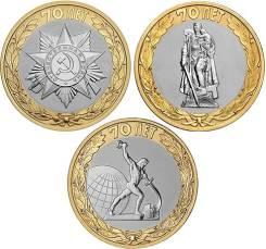 10 рублей 2015 70-летие Победы в Великой Отечественной войне
