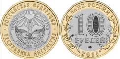 """10 рублей 2014 Республика Ингушетия. Серия """"Российская федерация"""""""