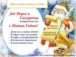 Деды Морозы и Снегурочки.