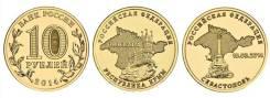 10 рублей 2014 Крым и Севастополь