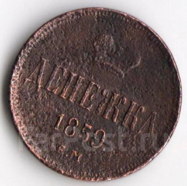 Денежка 1859 год (ЕМ) Александр Второй Россия 20