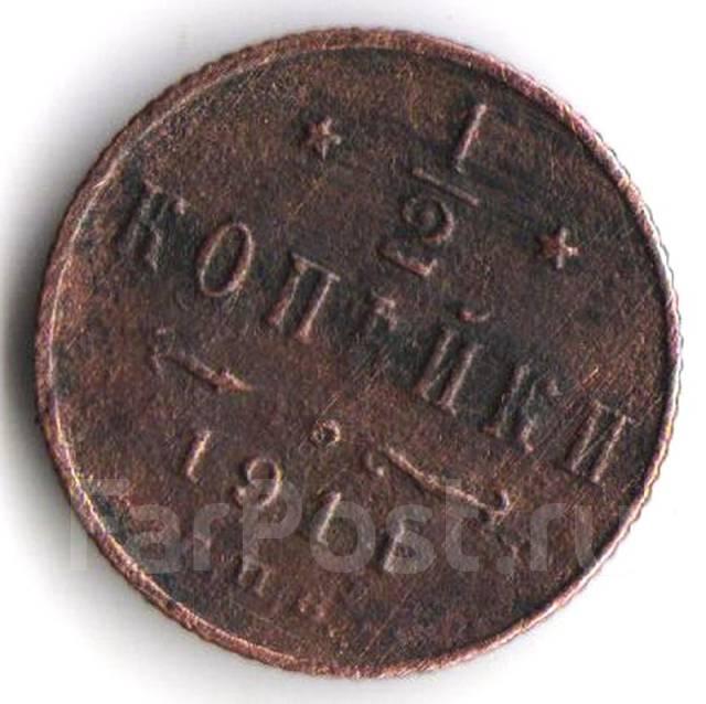 1/2 Копейка 1911 год (СПБ) Николай Второй Россия 20