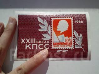 Марка СССР 1966г