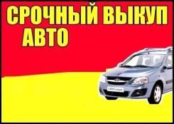 Acura CL. Куплю Авто при срочной продаже или требующее ремонта!