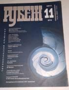 Рубеж. Тихоокеанский альманах. №11 (873). 2011г.