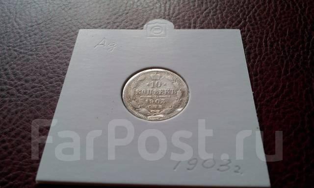 Серебро! Николай II. 10 копеек 1903 года. С. П. Б. А. Р. Редкая!
