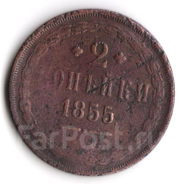 2 Копейки 1855 (ЕМ) Александр Второй Россия 20