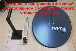 Спутниковое оборудование.