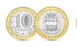 """10 рублей 2014 Амурская область. Серия """"Российская федерация"""""""