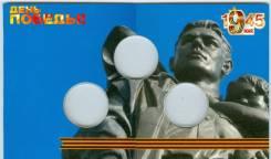 Альбом открытка капсульный для монет 10 рублейпобеда ВОВ