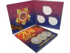 Альбом мини для монет 10 рублей 2015 70 лет победы в ВОВ