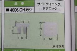 Клипса CH-662/ 75522-634-000, Moveon, Япония