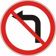 """Дорожный знак 3.18.2 """"Поворот налево запрещен"""""""