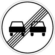 """Дорожный знак 3.21 """"Конец зоны запрещения обгона"""""""