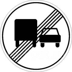 """Дорожный знак 3.23 """"Конец зоны запрещения обгоны грузовым автомобилям"""""""